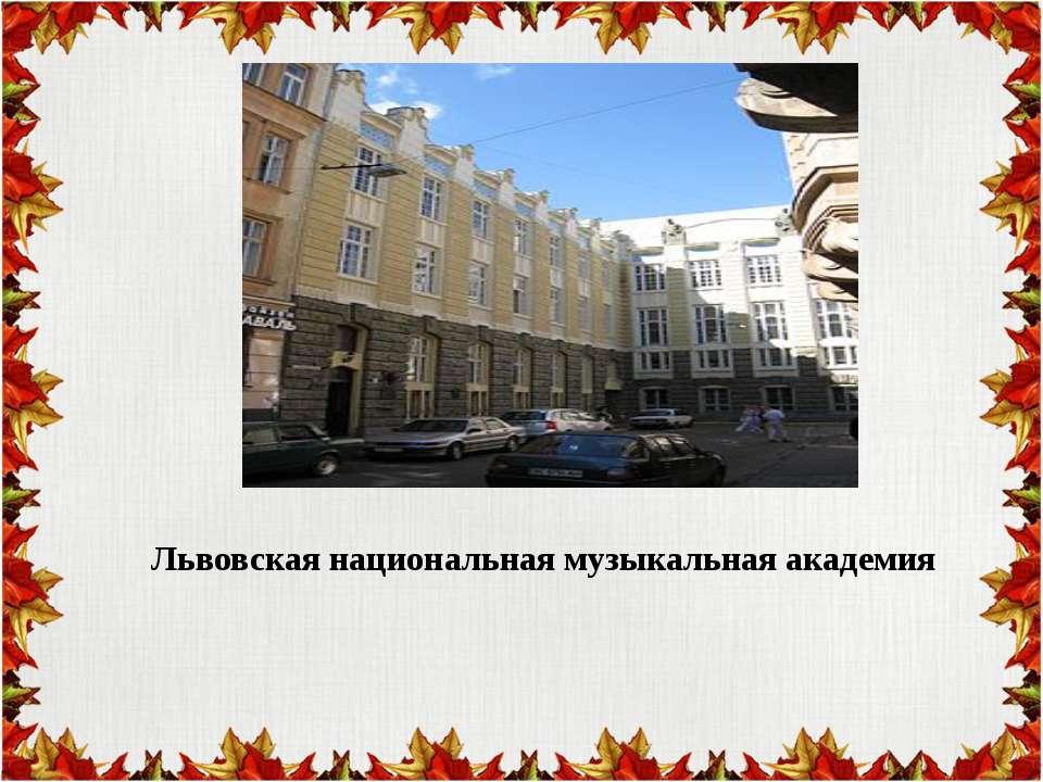 Львовская национальная музыкальная академия