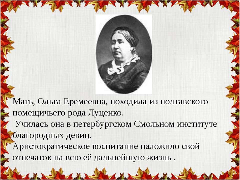 Мать, Ольга Еремеевна, походила из полтавского помещичьего рода Луценко. Учил...