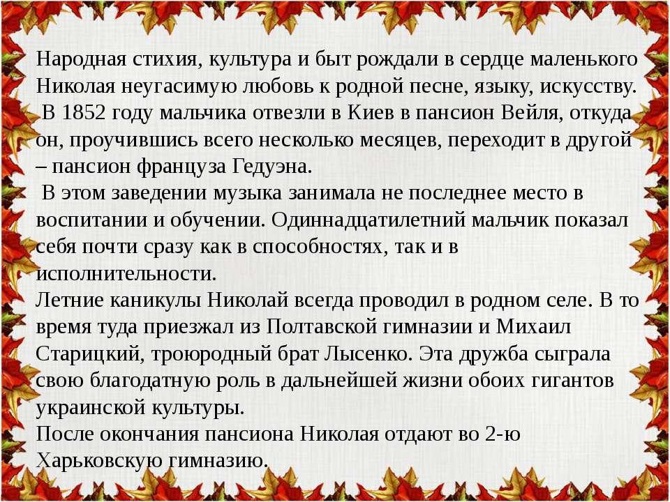Народная стихия, культура и быт рождали в сердце маленького Николая неугасиму...