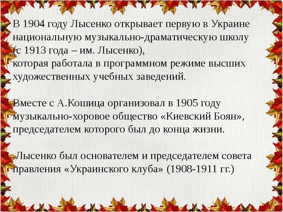 В 1904 году Лысенко открывает первую в Украине национальную музыкально-драмат...