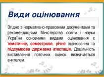 Види оцінювання Згідно з нормативно-правовими документами та рекомендаціями М...
