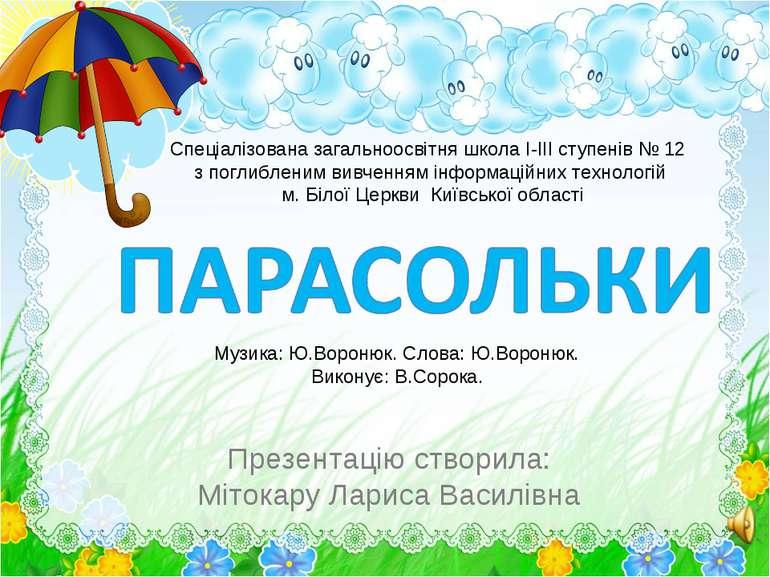 Презентацію створила: Мітокару Лариса Василівна Спеціалізована загальноосвітн...