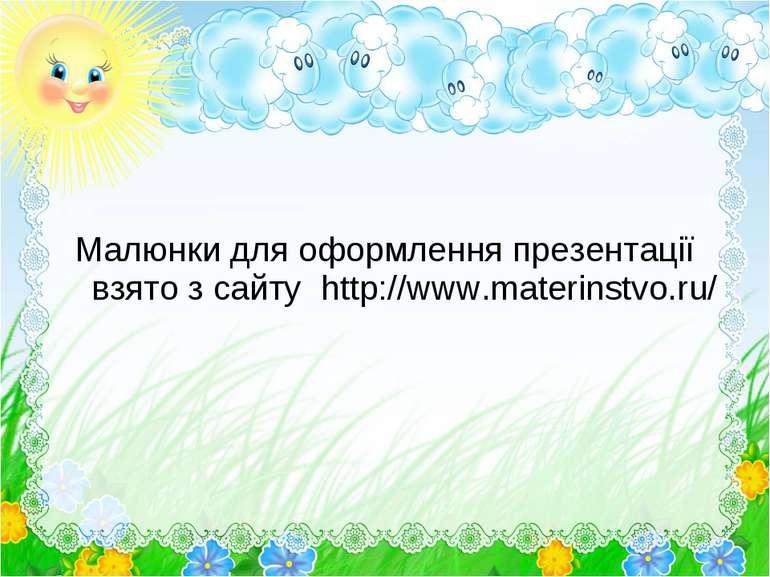 Малюнки для оформлення презентації взято з сайту http://www.materinstvo.ru/