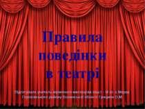 Правила поведінки в театрі Підготувала учитель музичного мистецтва зош І – ІІ...