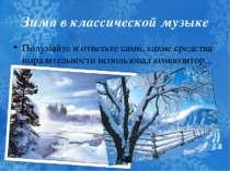 Зима в классической музыке Подумайте и ответьте сами, какие средства выразите...