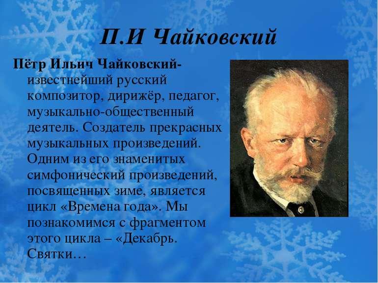 П.И Чайковский Пётр Ильич Чайковский- известнейший русский композитор, дирижё...