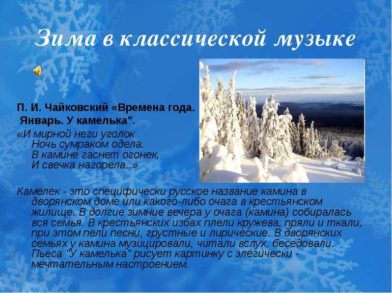 Зима в классической музыке П. И. Чайковский «Времена года. Январь. У камелька...