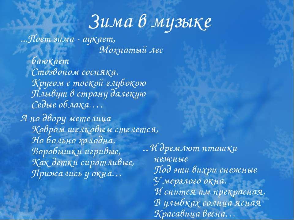 Зима в музыке ...Поет зима - аукает, Мохнатый лес баюкает Стозвоном сосняка. ...