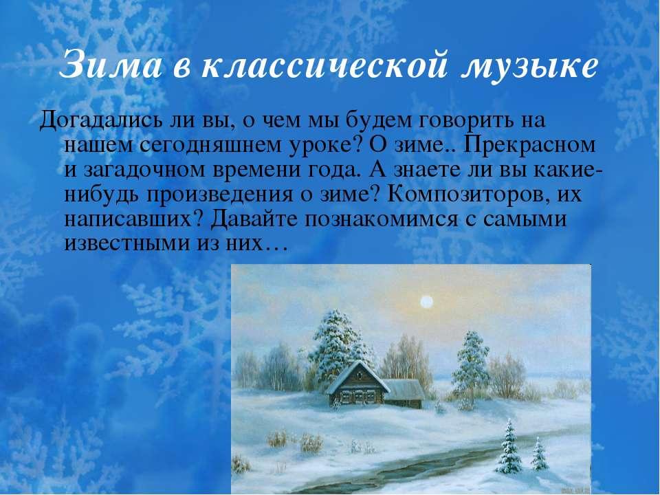 Зима в классической музыке Догадались ли вы, о чем мы будем говорить на нашем...