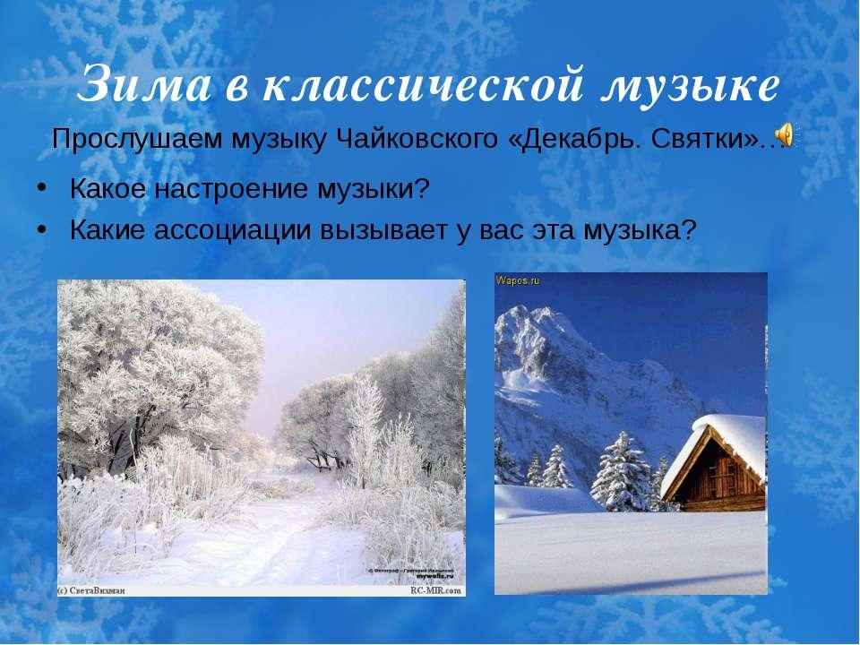 Зима в классической музыке Прослушаем музыку Чайковского «Декабрь. Святки»… К...