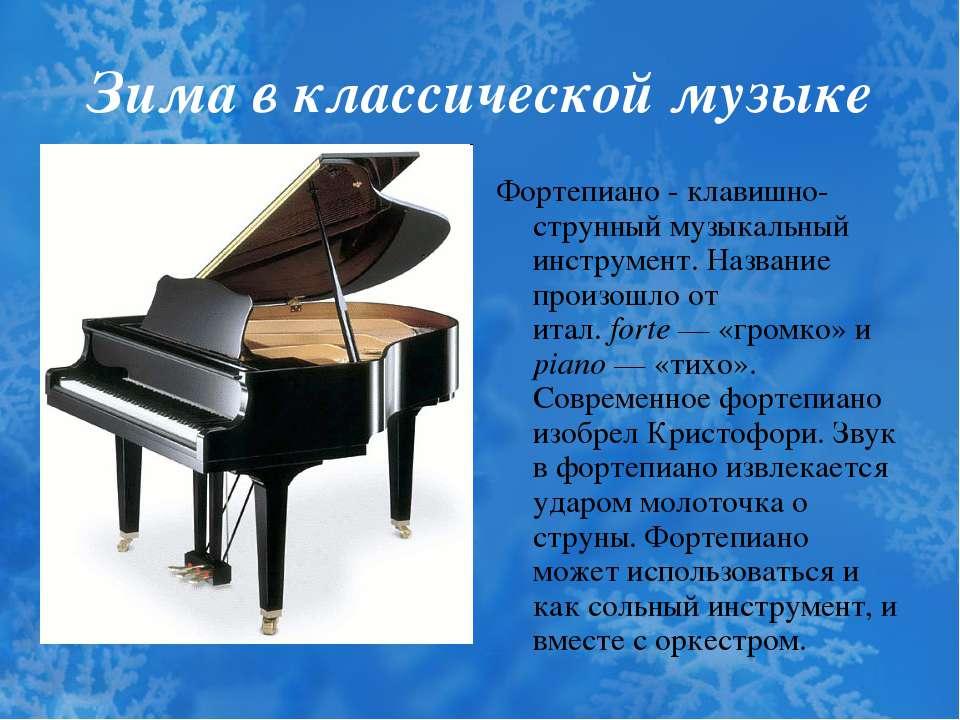 Зима в классической музыке Фортепиано - клавишно-струнный музыкальный инструм...