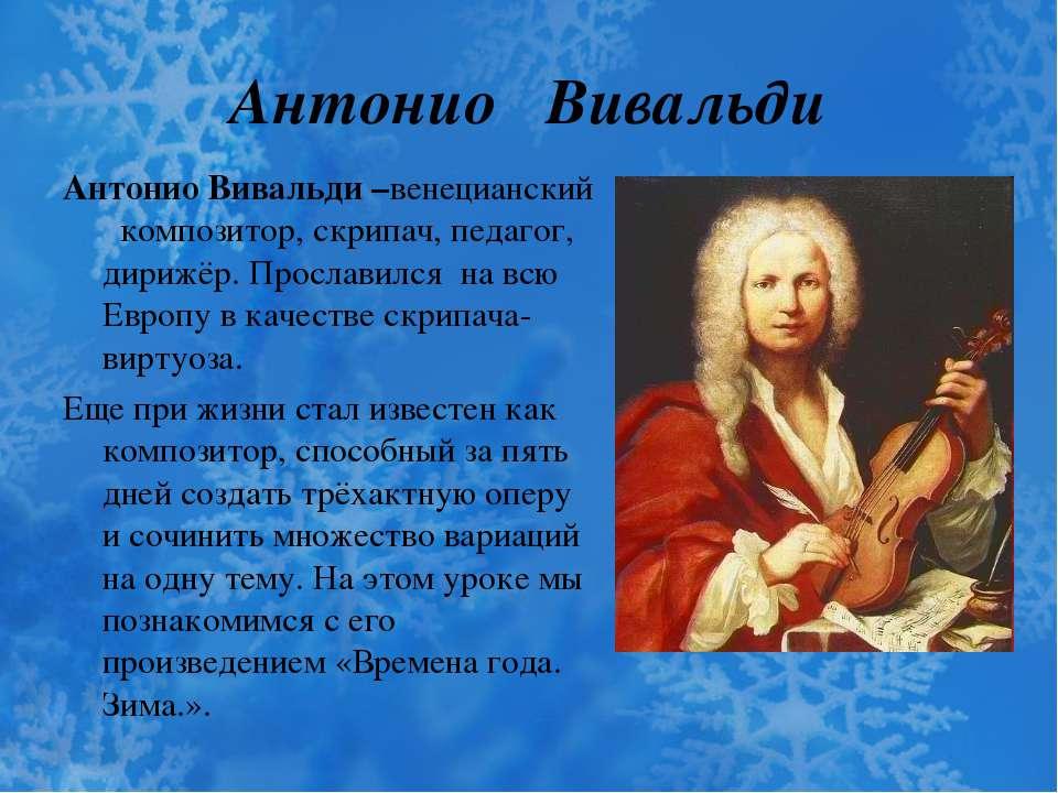 Антонио Вивальди Антонио Вивальди –венецианский композитор, скрипач, педагог,...