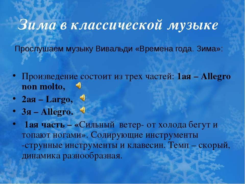 Зима в классической музыке Прослушаем музыку Вивальди «Времена года. Зима»: П...