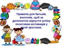 Правила для батьків, вчителів, щоб за допомогою відчуття успіху позитивна мот...