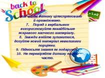 6. Навчайте дитину цілеспрямовано й організовано. 7. Поряд з вербальни...