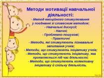 Методи мотивації навчальної діяльності: - Метод емоційного стимулювання у поє...