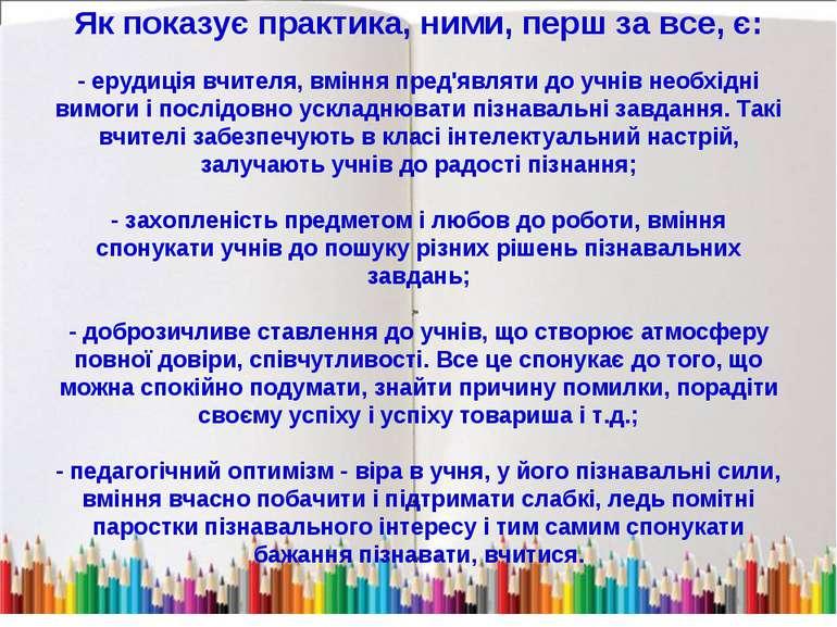 Як показує практика, ними, перш за все, є: - ерудиція вчителя, вміння пред'яв...