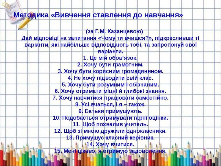 Методика «Вивчення ставлення до навчання» (за Г.М. Казанцевою) Дай відповіді ...