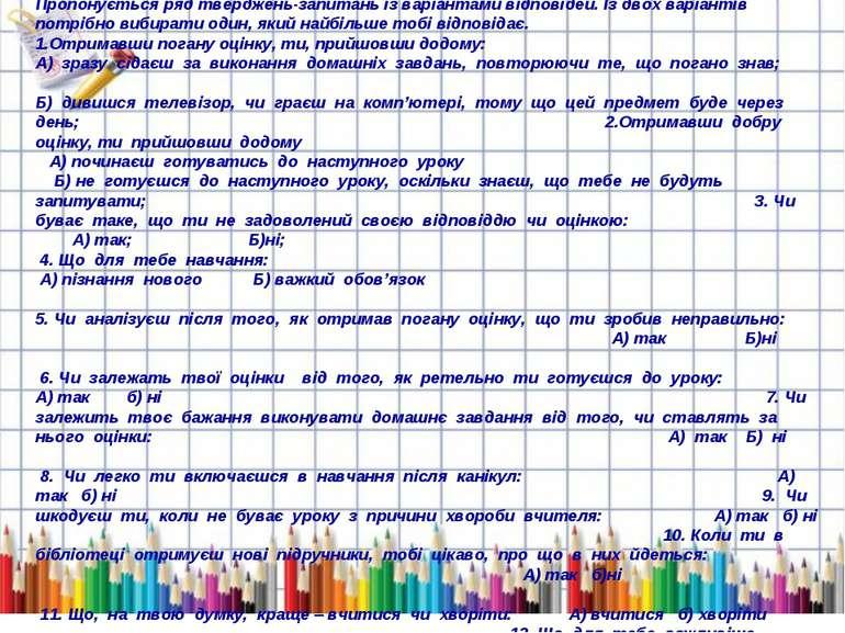 Методика «Спрямованість на набуття знань» (за Є.П.Ільїним, Н.А.Курдюковою) Пр...