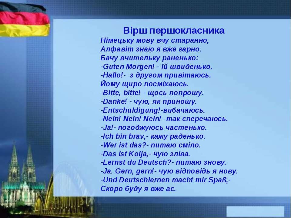 Вірш першокласника Hiмецьку мову вчу старанно, Алфавіт знаю я вже гарно. Бачу...