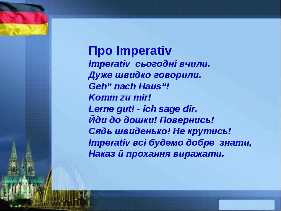 "Про Imperativ Imperativ сьогодні вчили. Дуже швидко говорили. Geh"" nach Haus""..."