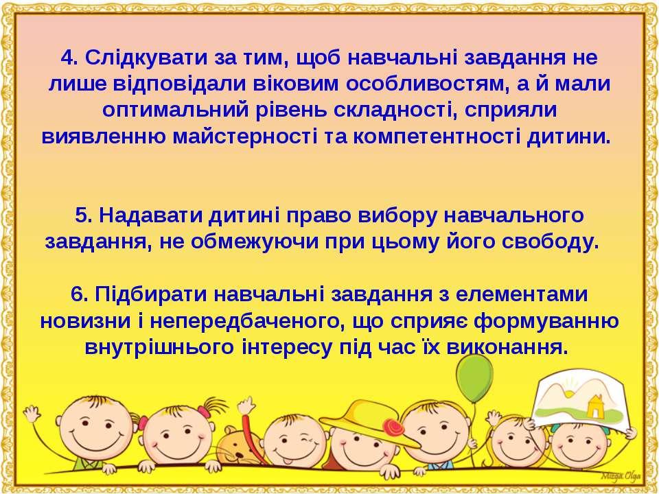 4. Слідкувати за тим, щоб навчальні завдання не лише відповідали віковим особ...
