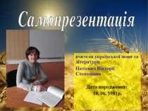 вчителя української мови та літератури Патієвич Вікторії Степанівни Дата наро...