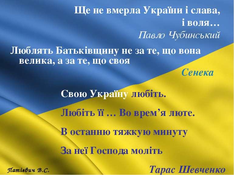 Ще не вмерла України і слава, і воля… Павло Чубинський Люблять Батьківщину не...