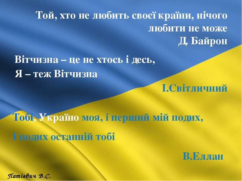 Той, хто не любить своєї країни, нічого любити не може Д. Байрон Вітчизна – ц...