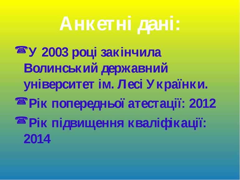 Анкетні дані: У 2003 році закінчила Волинський державний університет ім. Лесі...
