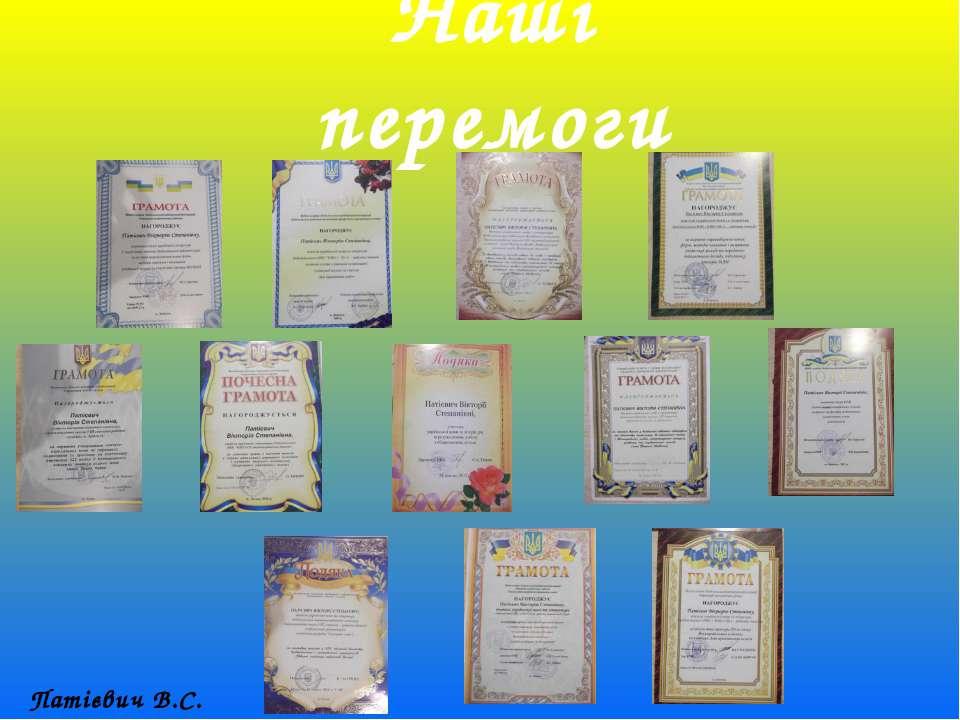 Наші перемоги Патієвич В.С.