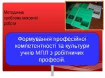 Методична проблема виховної роботи Формування професійної компетентності та к...