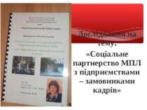 Дослідження на тему: «Соціальне партнерство МПЛ з підприємствами – замовникам...