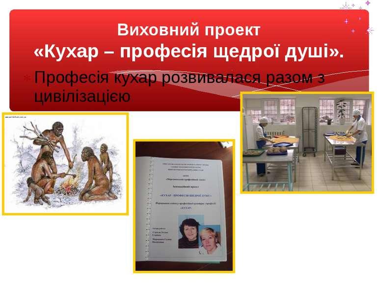 Професія кухар розвивалася разом з цивілізацією. Виховний проект «Кухар – про...