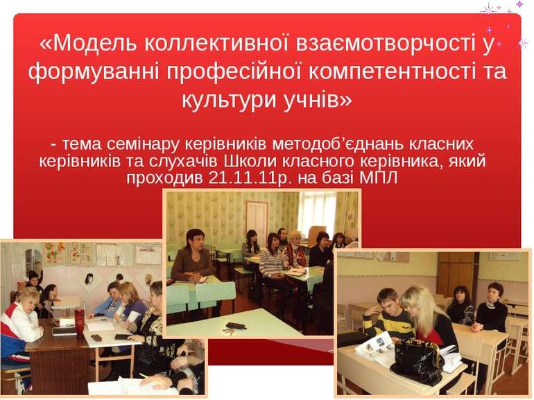 «Модель коллективної взаємотворчості у формуванні професійної компетентності ...