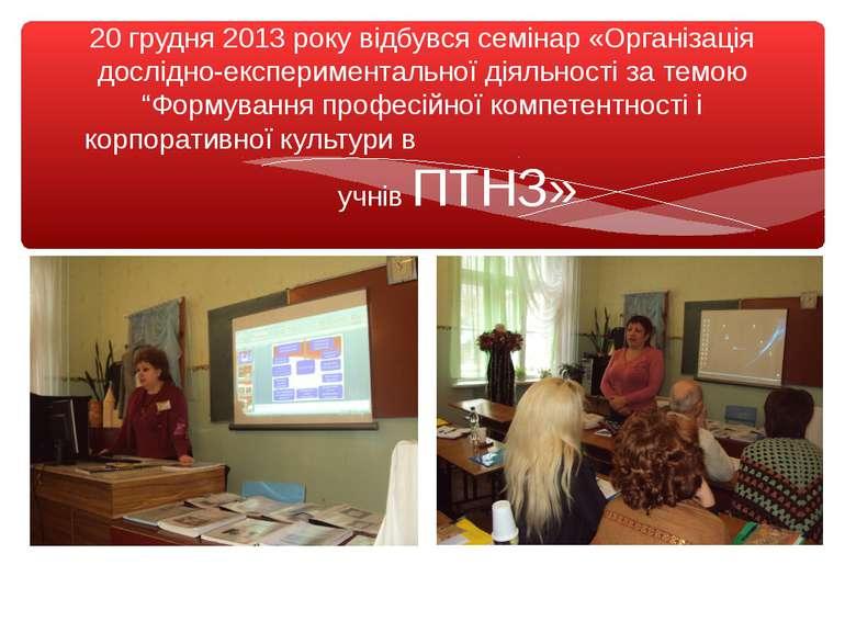 20 грудня 2013 року відбувся семінар «Організація дослідно-експериментальної ...