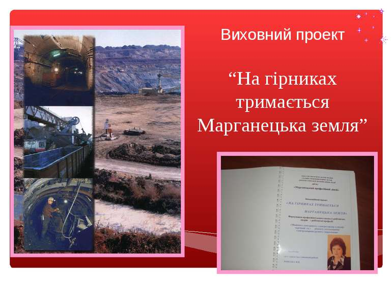 """Виховний проект """"На гірниках тримається Марганецька земля"""""""