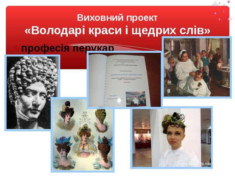 професія перукар Виховний проект «Володарі краси і щедрих слів»