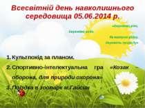 Всесвітній день навколишнього середовища 05.06.2014 р. «Бережімо ріки, Бережі...
