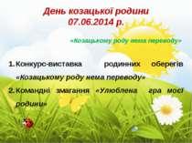 День козацької родини 07.06.2014 р. «Козацькому роду нема переводу» Конкурс-в...