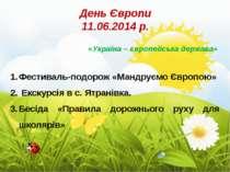 День Європи 11.06.2014 р. «Україна – європейська держава» Фестиваль-подорож «...
