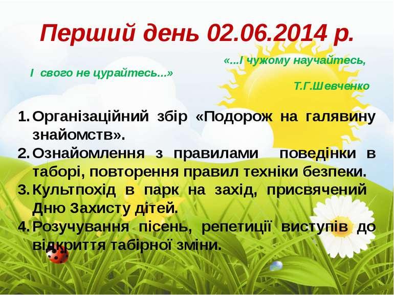 Перший день 02.06.2014 р. «...І чужому научайтесь, І свого не цурайтесь...» Т...