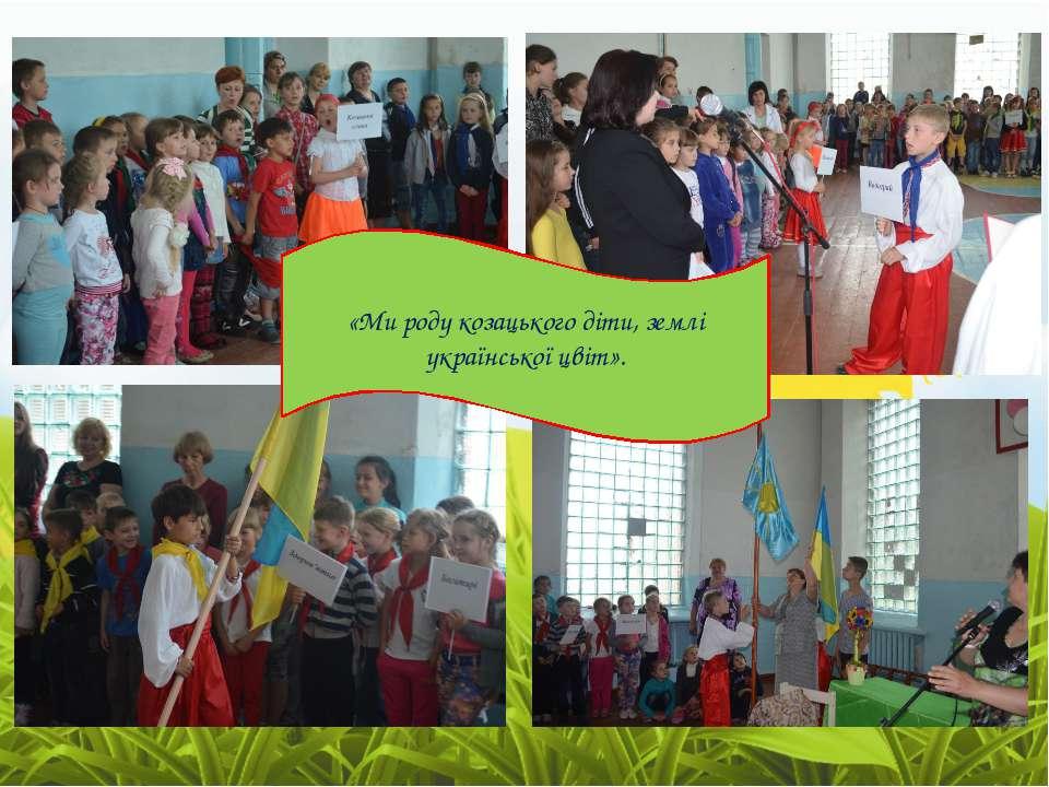 «Ми роду козацького діти, землі української цвіт».