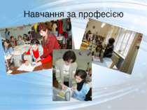 Навчання за професією