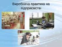 Виробнича практика на підприємстві