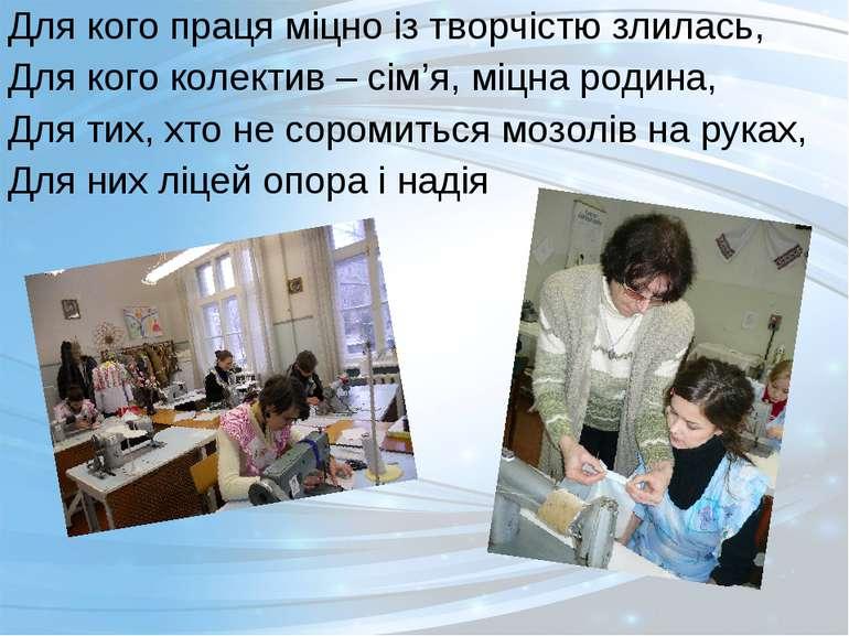 Для кого праця міцно із творчістю злилась, Для кого колектив – сім'я, міцна р...
