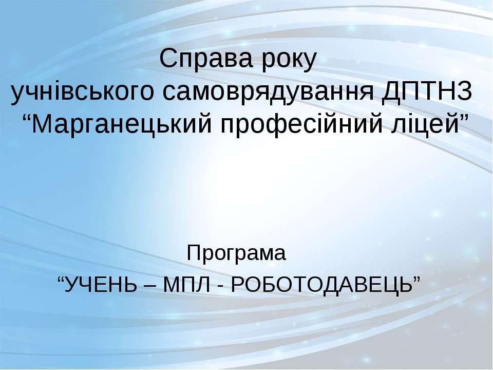 """Справа року учнівського самоврядування ДПТНЗ """"Марганецький професійний ліцей""""..."""