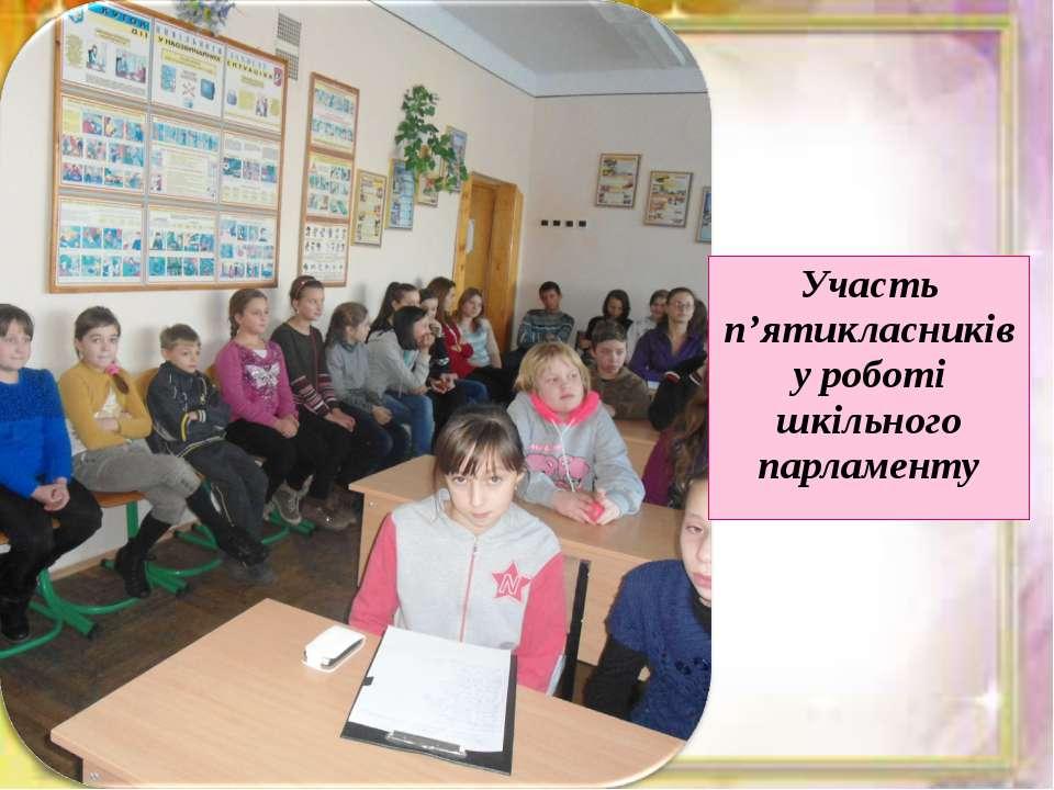 Участь п'ятикласників у роботі шкільного парламенту