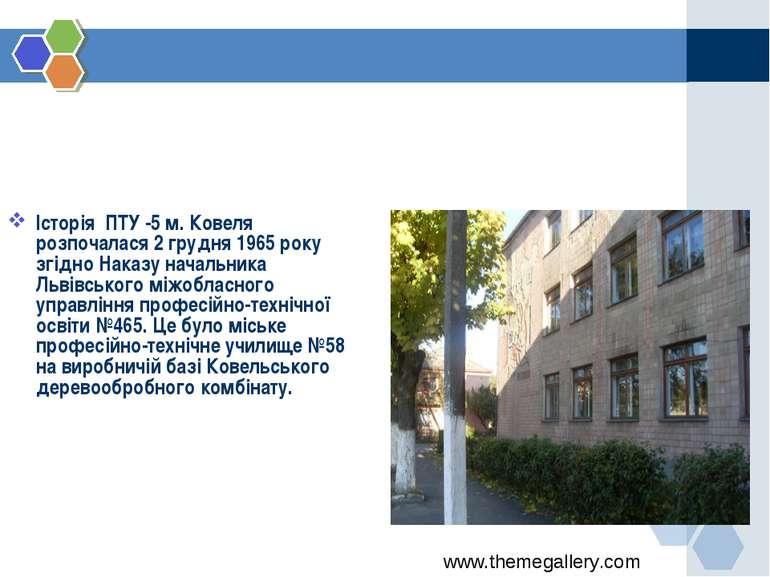 Історія ПТУ -5 м. Ковеля розпочалася 2 грудня 1965 року згідно Наказу начальн...