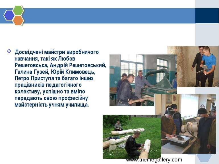 Досвідчені майстри виробничого навчання, такі як Любов Решетовська, Андрій Ре...